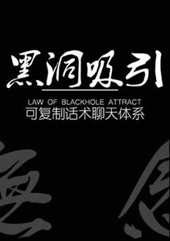 黑洞吸引法则
