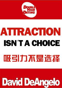 吸引力不是选择