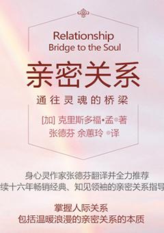 亲密关系 [Relationship:Bridge to the Soul]