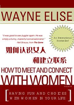 如何认识女人和建立联系