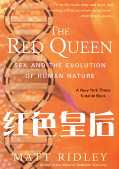 红色皇后:性与人性的演化