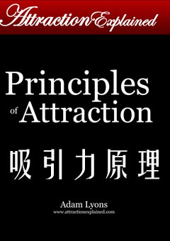 吸引力原理