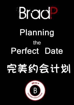 完美约会计划