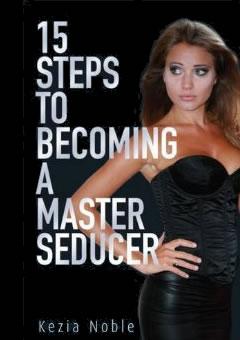 十五步让你成为诱惑大师