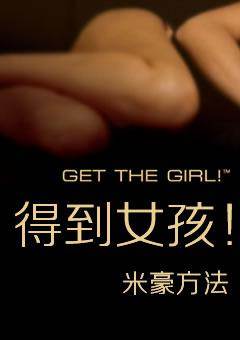 米豪方法:得到女孩